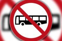 Автобусы ходить будут