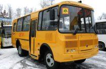 Новые автобусы – в школы