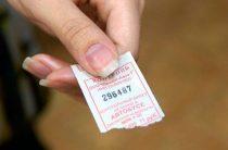 Стоимость билета на пригородном транспорте