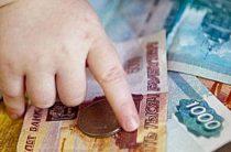5000 рублей на ребёнка