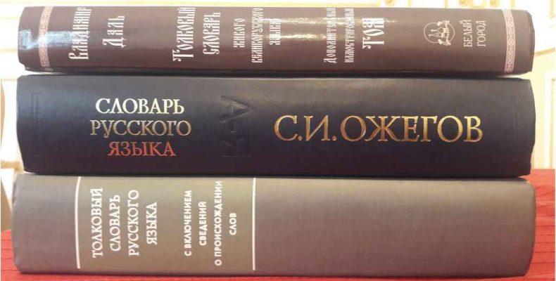 К юбилею словаря