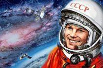 Посвятили Дню космонавтики