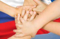 Согласие, примирение, единение