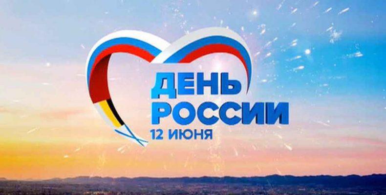 Поздравляем вас с государственным праздником – Днём России!