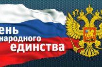 Поздравляем вас с праздников всех россиян!