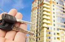 Купить квартиру, а не потерять
