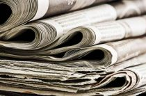 Газета в открытом доступе