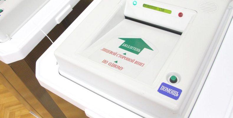 Ответственность за нарушения при проведении общероссийского голосования
