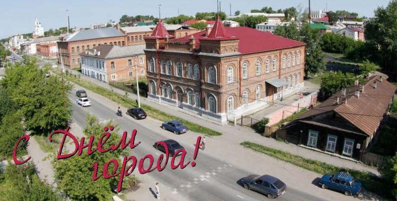 С Днём города Камышлова!