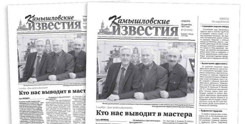 «Камышловские известия» № 125 от 30 сентября 2017 года