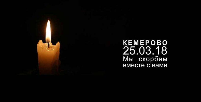 Кемерово, мы с тобой