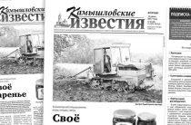 «Камышловские известия» № 85-86 от 11 июля 2017 года