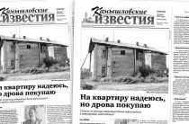 «Камышловские известия» № 89 от 18 июля 2017 года
