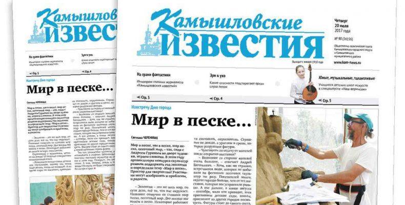 «Камышловские известия» № 90 от 20 июля 2017 года