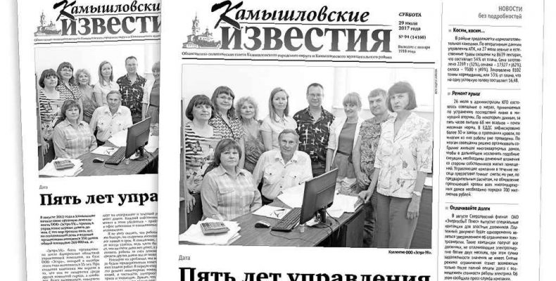«Камышловские известия» № 94 от 29 июля 2017 года