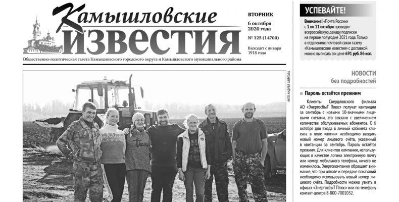 «Камышловские известия» 6 октября 2020 года