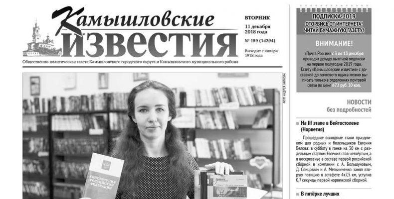 «Камышловские известия» 11 декабря 2018 года