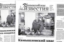 «Камышловские известия» 30 июля 2019 года