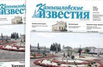 «Камышловские известия» 15 августа 2019 года