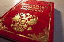 Днём Конституции Российской Федерации
