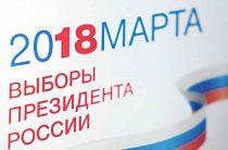 Завершена  регистрация кандидатов