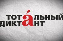 Тотальный диктант в Камышлове