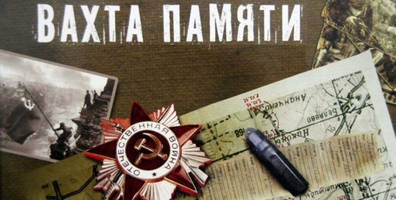 34-я «Вахта Памяти»