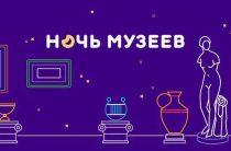 «Ночь музеев-2019» в Камышлове