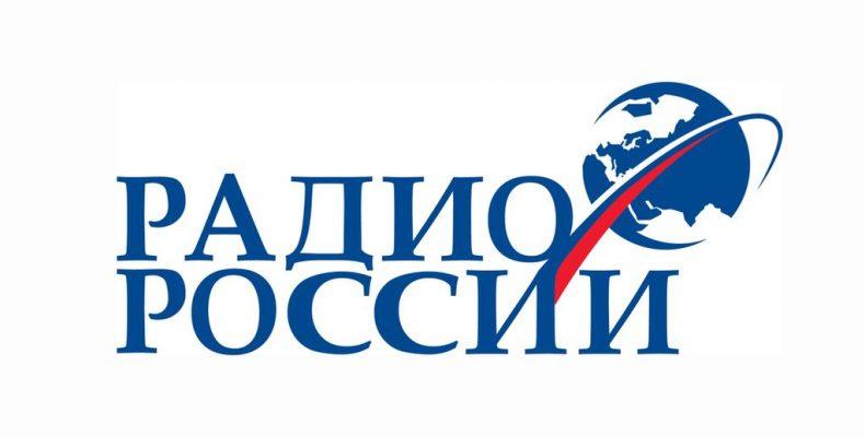«Радио России» в эфире