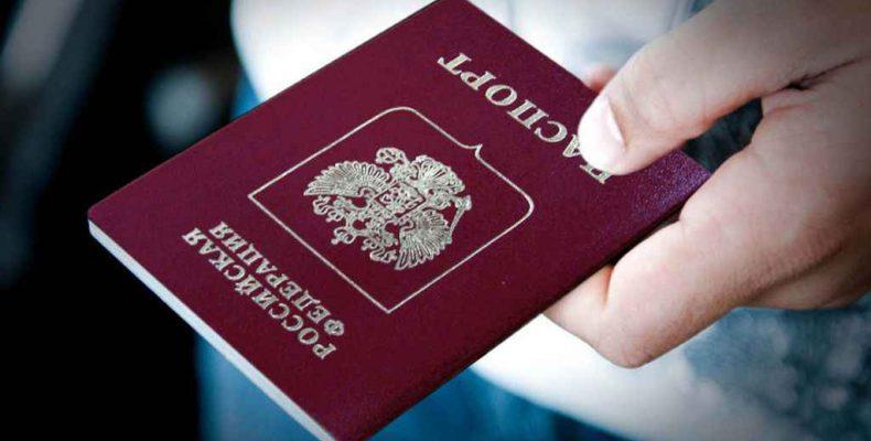 Получили паспорта