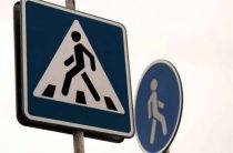 «Безопасная дорога»