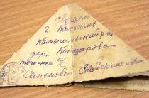 «Фронтовой треугольник»