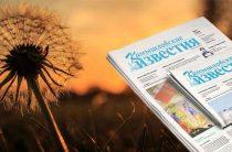 Подписка на газету «Камышловские известия»