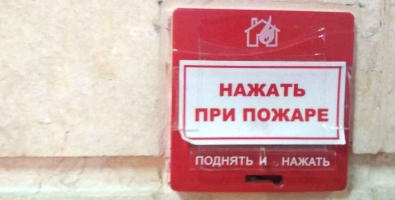 В случае пожара
