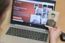 «Бессмертный полк онлайн»