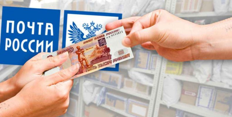 На почте платежи не принимают