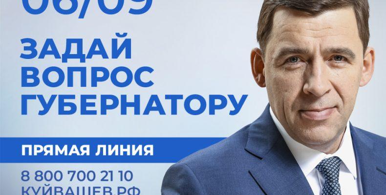 Евгений Куйвашев проведёт прямую линию с жителями Свердловской области