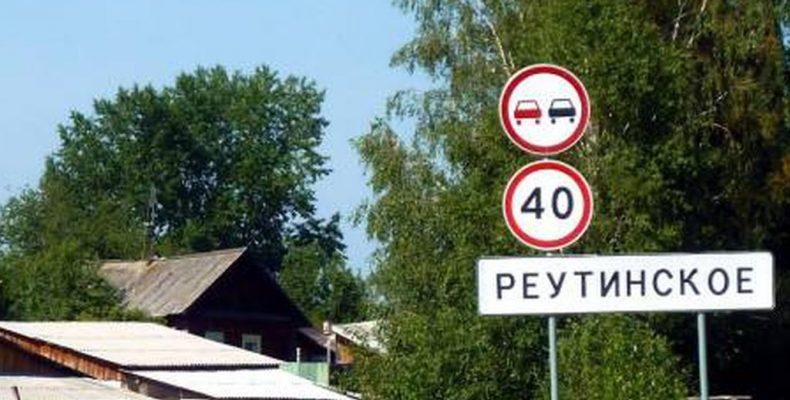 Дорога для реутинцев