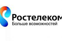 Офис «Ростелекома» откроют