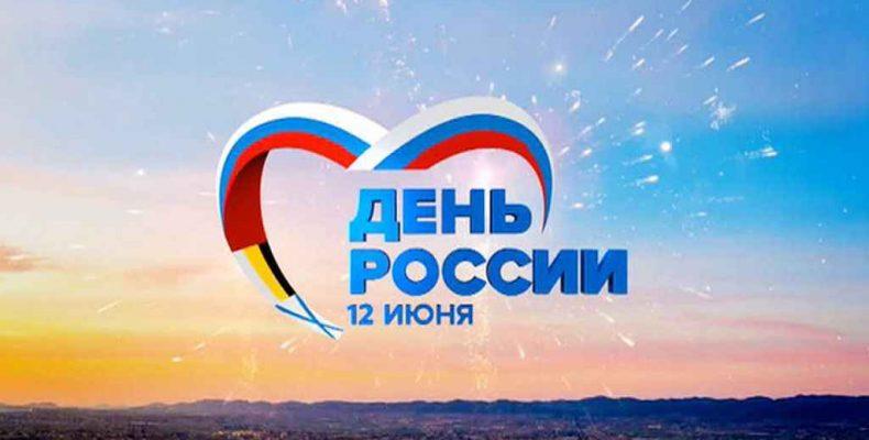 Поздравляем вас с Днём России!