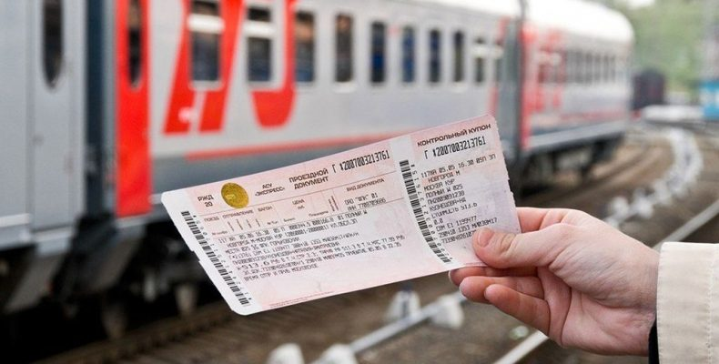 Билет на «Ласточку»