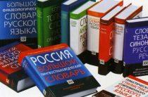 Как лицей День словаря отметил
