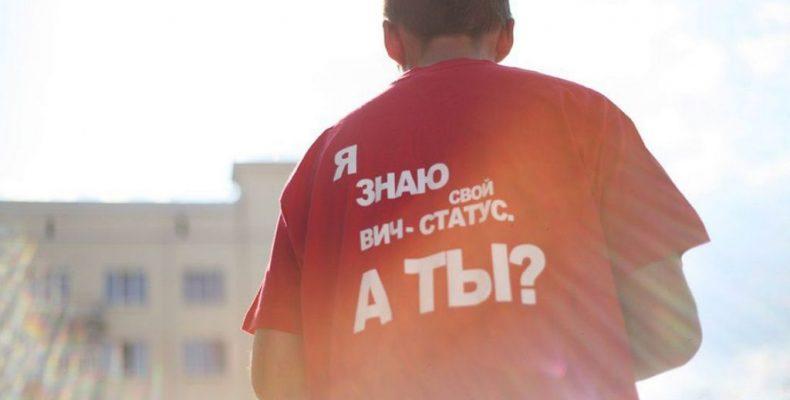 Узнай свой ВИЧ-статус