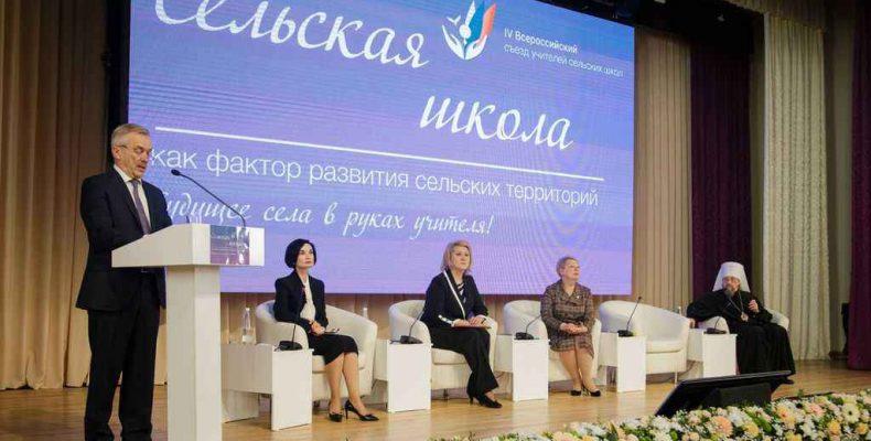 Делегат IV Всероссийского съезда сельских учителей