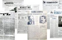 У истоков нашей газеты