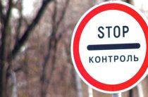 «Стоп-контроль». Итоги