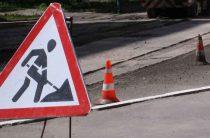О перекрытии дорог