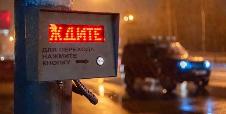 Внимание: светофор!