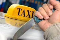 Убили таксиста