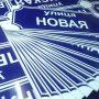 Улица имени Булгакова